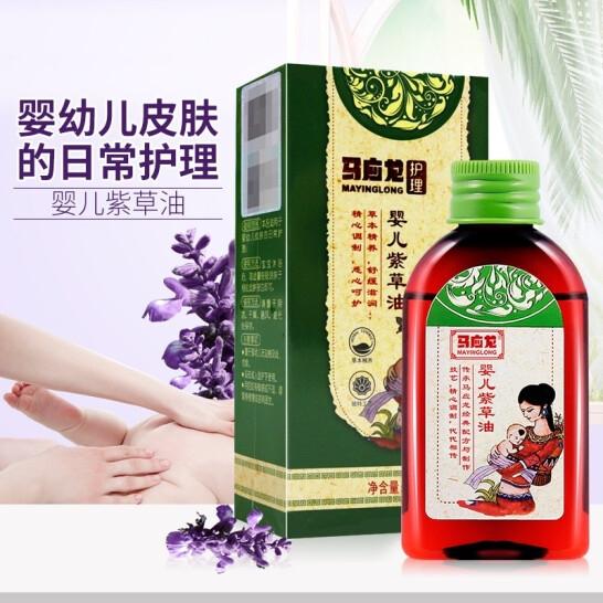 马应龙  婴儿紫草油(50ml/瓶)【组合装*2】