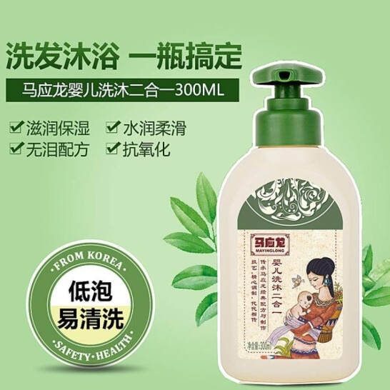 马应龙  婴儿洗沐二合一(300ml/瓶)【组合装*2】