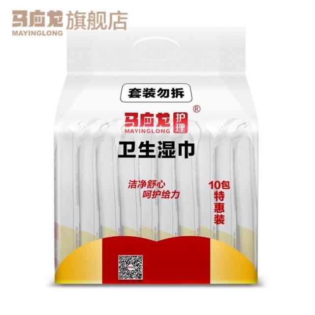 马应龙护理卫生湿巾 10片/包 【组合装*10包】
