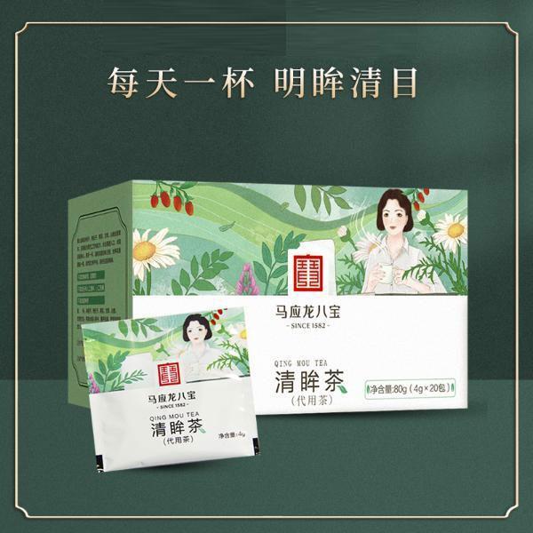 马应龙八宝清眸茶(代用茶)新品上市